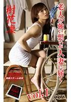ながえSTYLE 老人の強い想いが人妻に届く 樹花凜 Vol.1