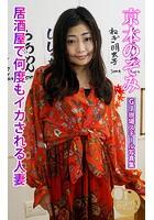 グラフィティジャパン現場スチール写真集 居酒屋で何度もイカされる人妻 京本のぞみ