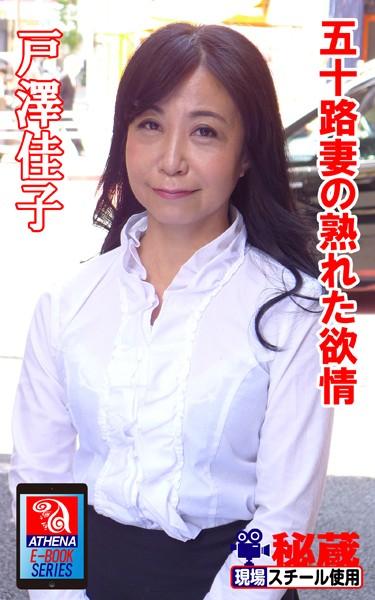 アテナ映像 E-BOOK 五十路妻の熟れた欲情 戸澤佳子