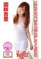 エロかわ杏里にズボズボしてください 園咲杏里 Vol.2 アリスJAPAN公式E-book