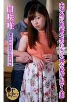 グラフィティジャパン現場スチール写真集 夫の為に鬼畜な男たちに体を投げ出す人妻 白咲唯