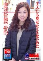 アテナ映像 E-BOOK 主人にも見せたことないのに 山口友里恵47歳