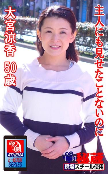 アテナ映像 E-BOOK 主人にも見せたことないのに 大宮涼香50歳