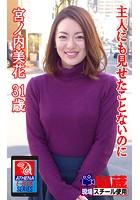アテナ映像 E-BOOK 主人にも見せたことないのに 宮ノ内美花31歳