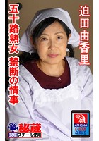 アテナ映像 E-BOOK 五十路熟女 禁断の情事 迫田由香里