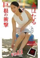 ながえSTYLE 巨根の衝撃 森ほたる Vol.1