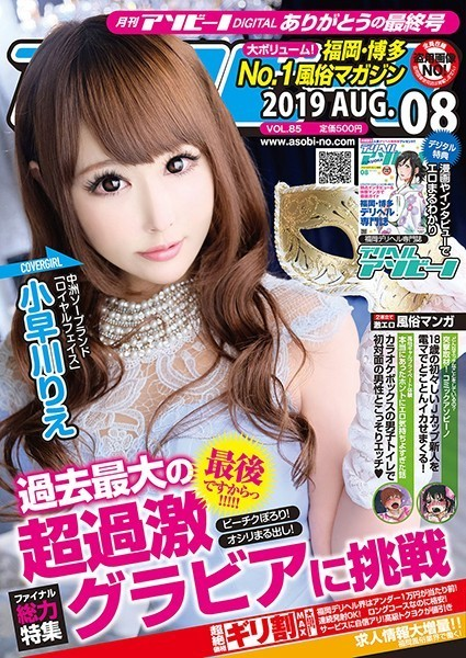 月刊アソビーノ・デジタル 2019年8月号