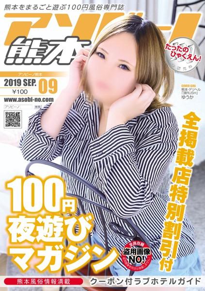 アソビーノ熊本 2019.09月号