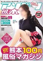 アソビーノ熊本 2020.9月号 k774aczks00044のパッケージ画像