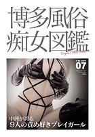 博多風俗痴女図鑑 k774aczks00045のパッケージ画像