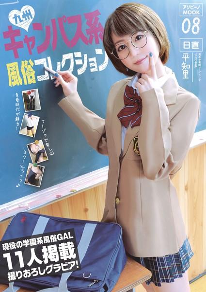 九州キャンパス系風俗コレクション