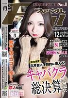 月刊Foul 12月号