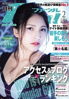 月刊Foul 2月号