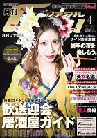 月刊Foul 4月号