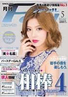 月刊Foul 5月号