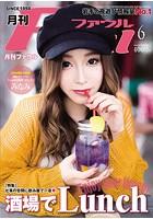 月刊Foul 6月号 k776aijpg00016のパッケージ画像