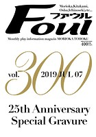 月刊Foul 7月号