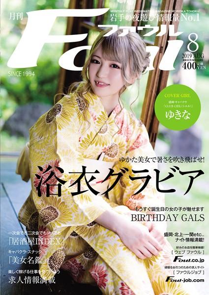 月刊Foul 8月号