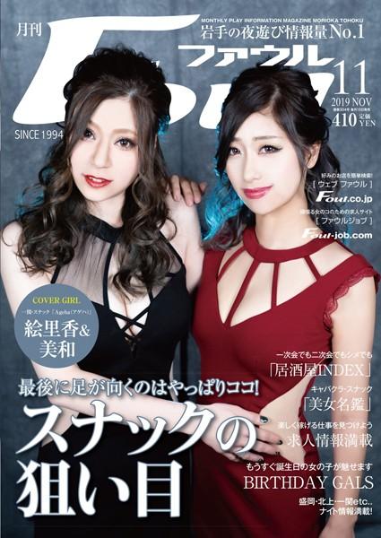 月刊Foul 11月号