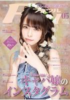 月刊Foul 5月号 k776aijpg00027のパッケージ画像
