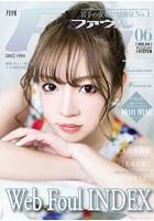 月刊Foul 6月号 k776aijpg00028のパッケージ画像