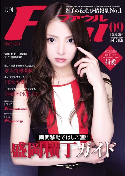 月刊Foul 9月号