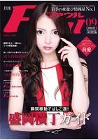 月刊Foul 9月号 k776aijpg00031のパッケージ画像