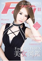 月刊Foul 11月号 k776aijpg00032のパッケージ画像