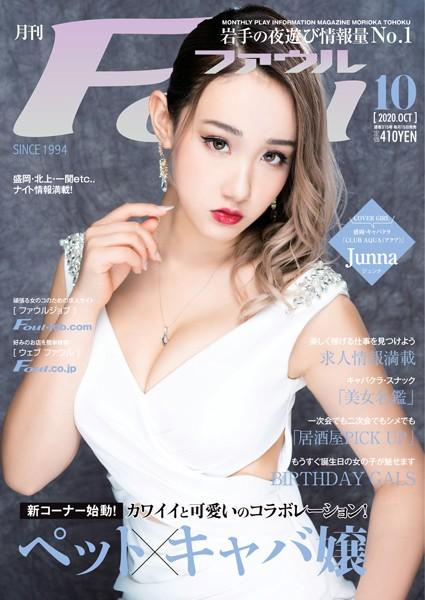 月刊Foul 10月号