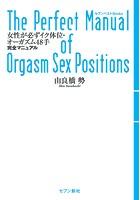 女性が必ずイク体位・オーガズム48手 完全マニュアル k789asvns00011のパッケージ画像
