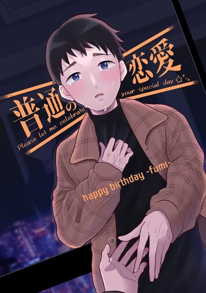 普通の恋愛 happybirthday-fumi-(単話)