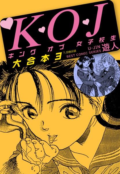K・O・Jキングオブ女子校生 大合本