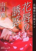 花唇の誘惑 k826aadhr00001のパッケージ画像