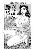 うっぷん腫らし(単話)