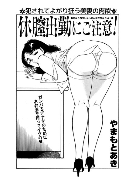 休膣出勤にご注意!(単話)