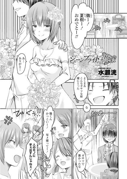 ジューンブライドの花嫁(単話)