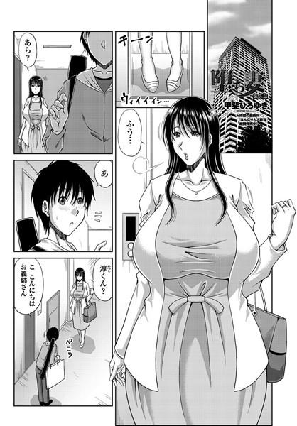 堕ち妻(単話)