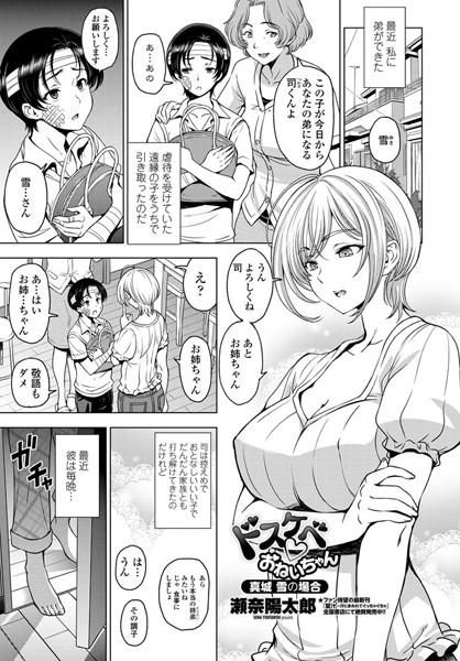 ドスケベ○おねいちゃん(単話)