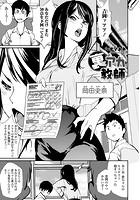 裏アカ教師(単話) k828askrm00174のパッケージ画像