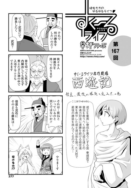 すくーるライフ(単話)
