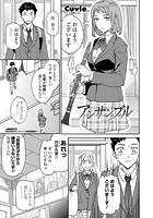 アンサンブル(単話)