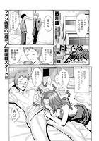 母子姦のススメ(単話)