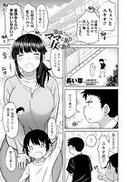 坂田さんはママであり…女である(単話)