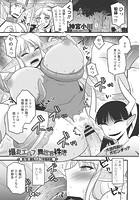 爆乳エルフと異世界性活(単話)