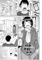 叔母さん大好き!!(単話)