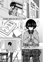 文芸部の王子様〜事実は小説よりスケベなり〜(単話) k828askrm00383のパッケージ画像