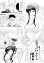 ねっとりネトラレ 第4話〜人妻・須藤沙織の場合(エピソード)〜