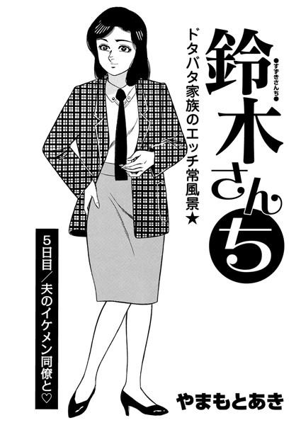 鈴木さんち(単話)