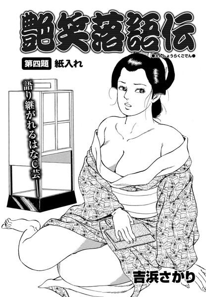 艶笑落語伝(単話)