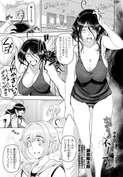寝取られエロ漫画 ねっとりネトラレ(単話)